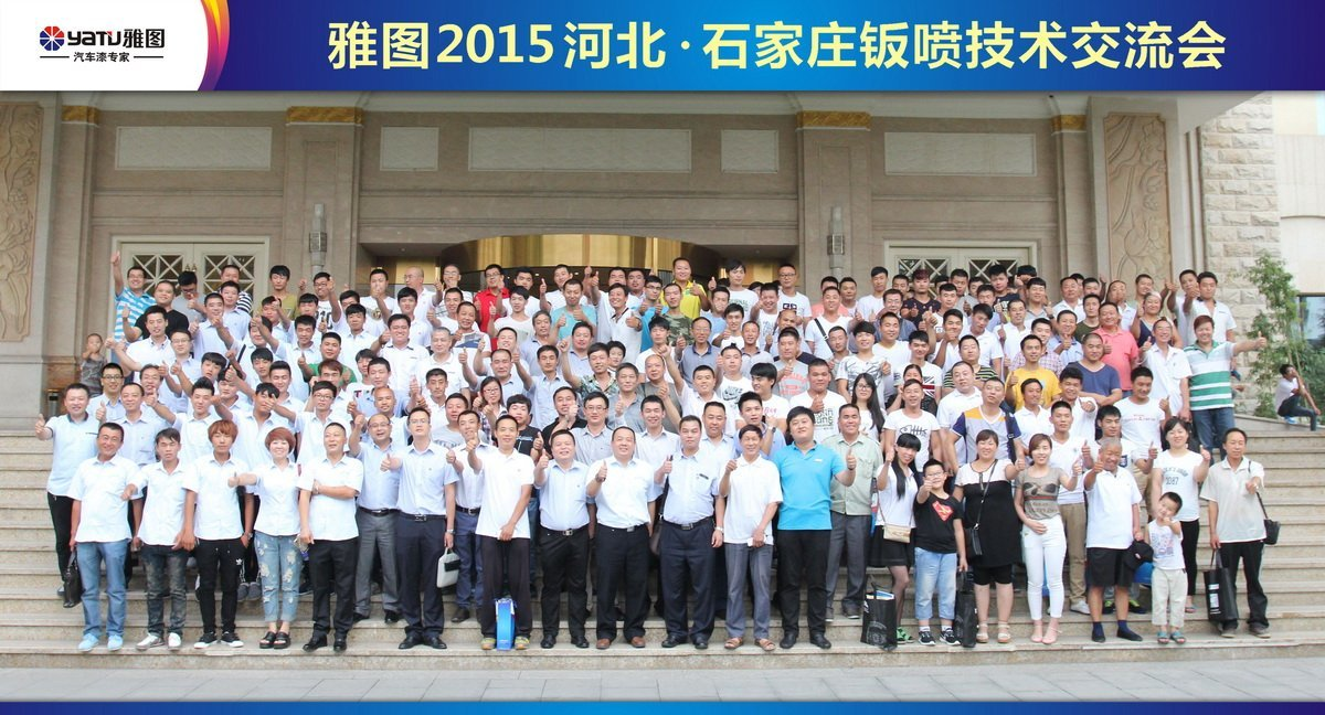 YATU held 34 Technical Seminars and Communications with Distributors in China