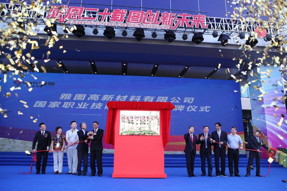 Yatu Celebrated 20 Years Anniversary And New Factory