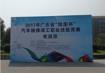 Guangdong YATU CUP Automotive Repair Painter Championship 2017