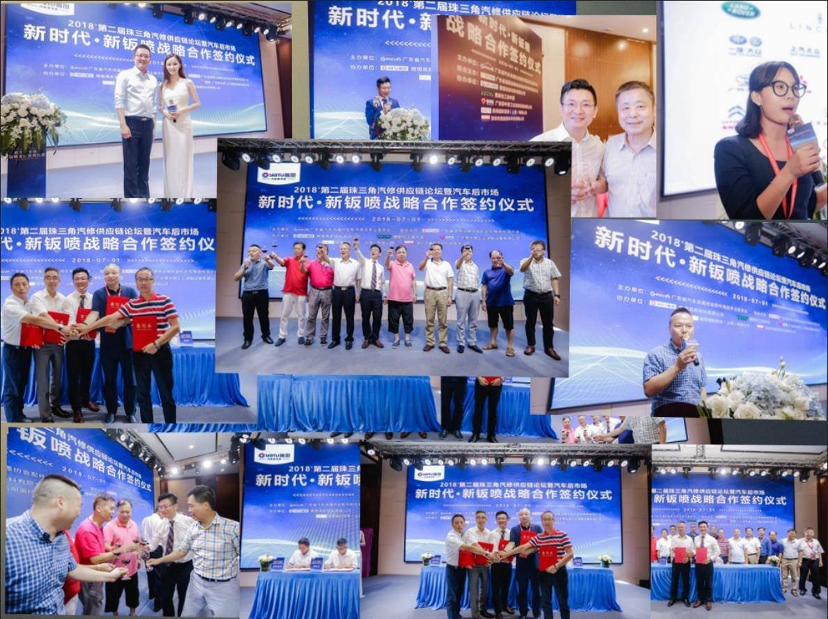 The 2nd Pearl River Delta Car Repairing Supply Chain Summit 2018